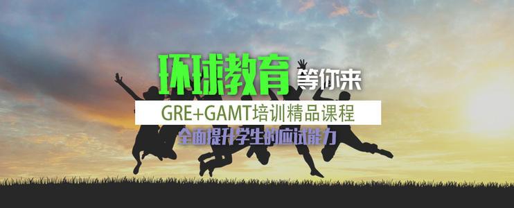 珠海gre培训_GRE考试冲刺培训中心_GRE精英浸泡课程