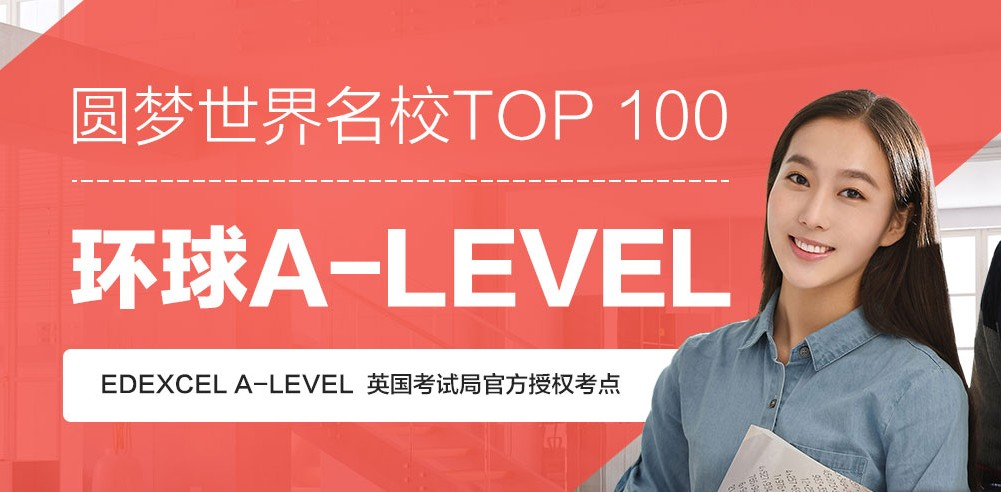 珠海A-Level培训机构_A-Level培训班