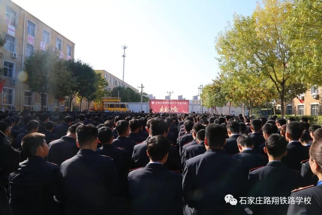 石家庄路翔铁路学校2018-2019学年度表彰大会