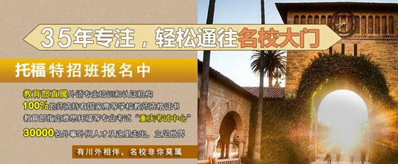 重庆川外托福培训课程
