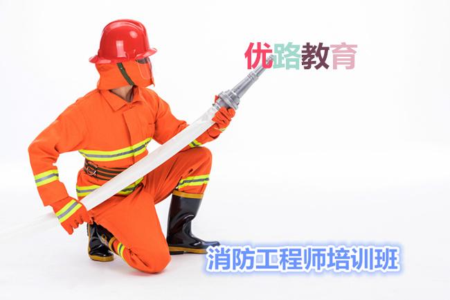 佛山消防工程师考试培训机构哪家靠谱