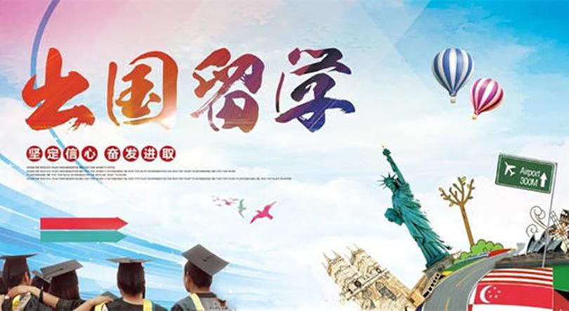 普通家庭出国留学