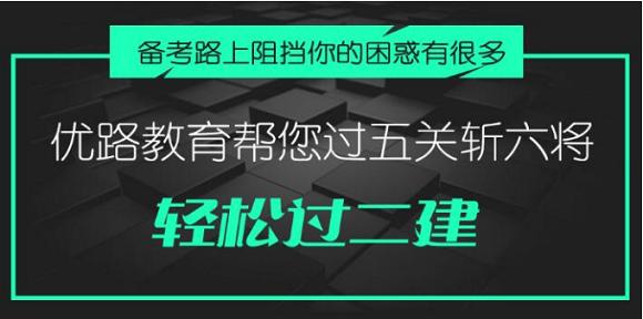 南京二级建造师培训机构费用怎么