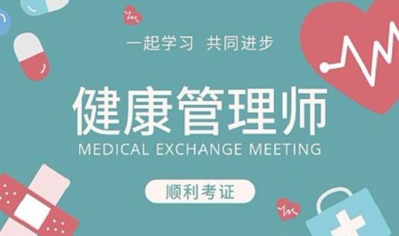 南京健康管理师培训学校哪家好