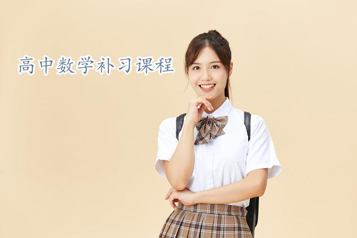 徐州高三數學一對一輔導課程