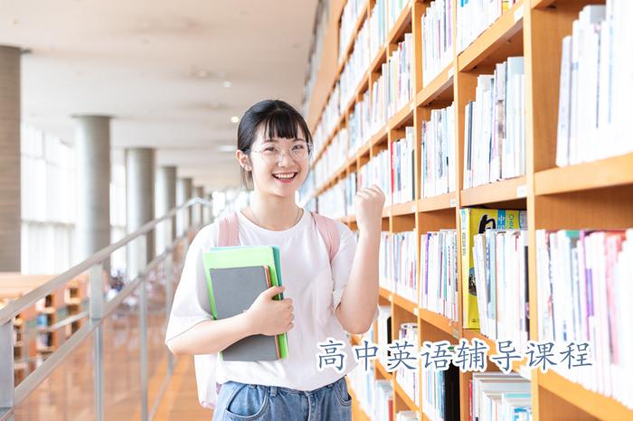 徐州哪有高一英語輔導課程班