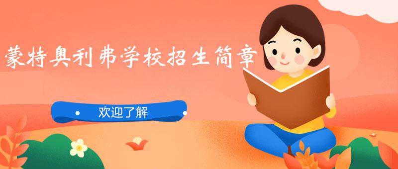 上海蒙特奥利弗学校招生简章!