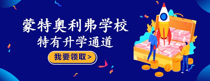 上海蒙特奥利弗学校特有升学通道!