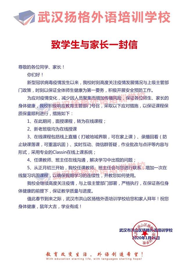 武汉扬格外语致学生与家长的一封信