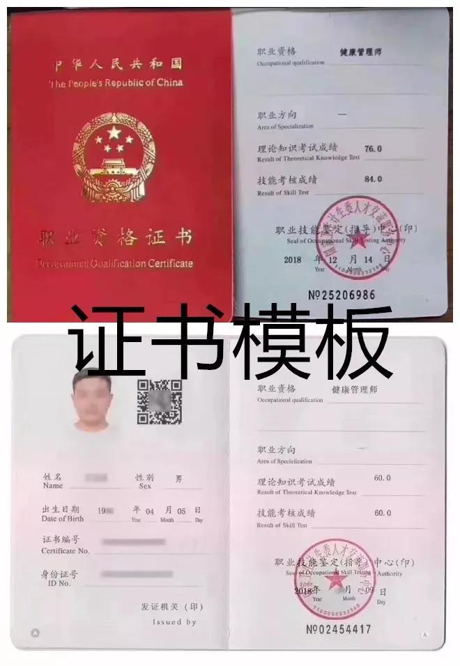 哈尔滨健康管理师培训证书模板