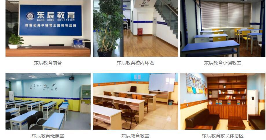 东辰教育环境
