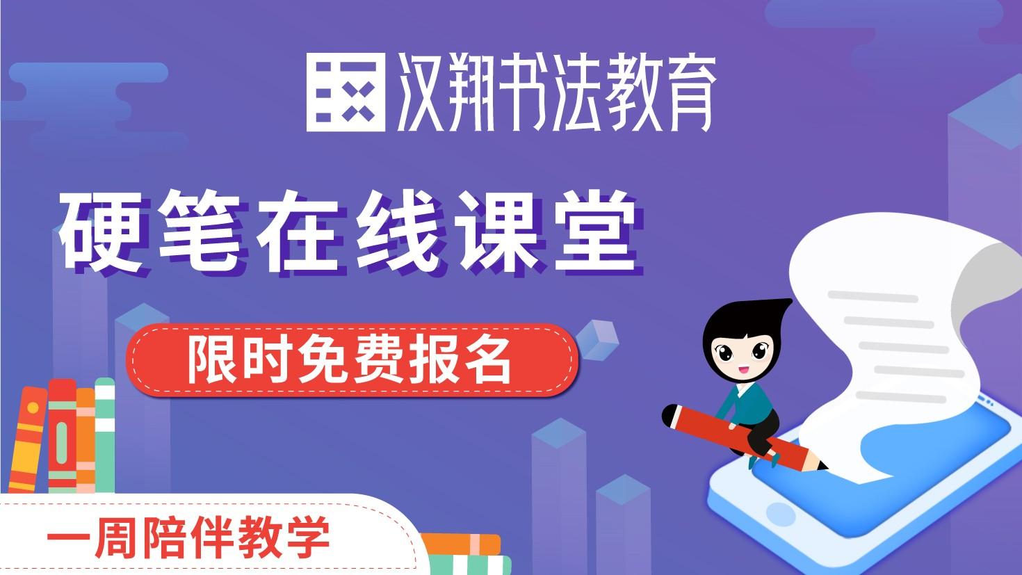 杭州哪里可以在线学书法,杭州汉翔书法在线培训