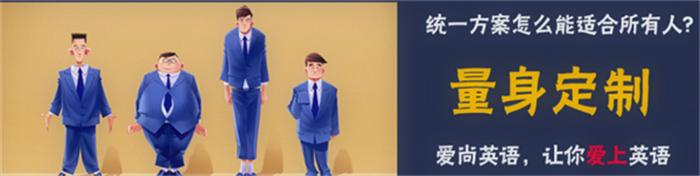 2020寧波愛尚英語暑假班
