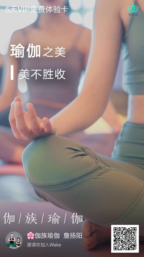 宅家学瑜伽,送你五天Vip课程