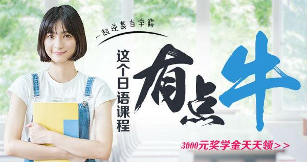 合肥包河区樱花日语培训学习