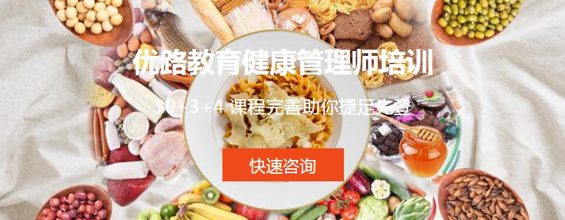 太原健康管理师报名千亿国际娱乐qy966