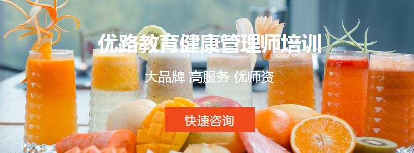 太原健康管理师千亿国际娱乐qy966机构