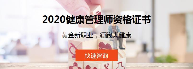 太原健康管理师千亿国际娱乐qy966班