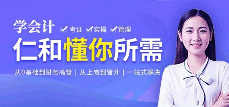 武汉会计师认证机构