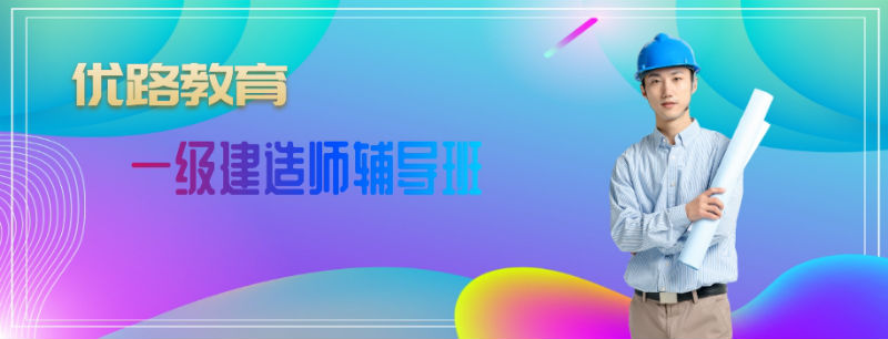 2021深圳注册一级建造师暑假学习中心_哪家好