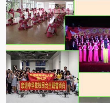 2020年福建中华技师学院春季入学须知