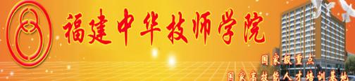 福建中华职业技师学院报名学费到底贵不贵