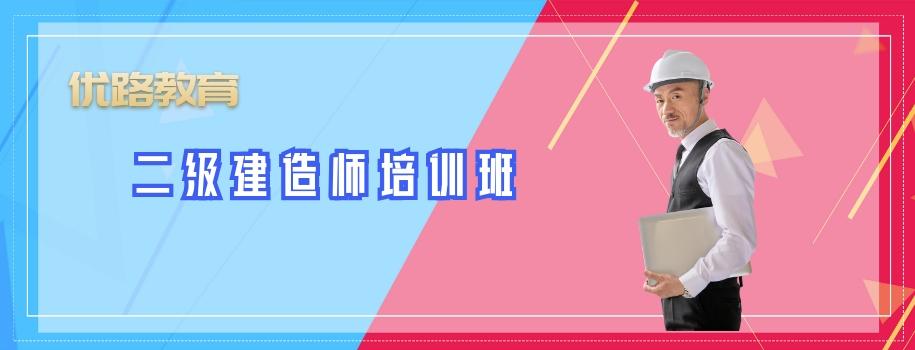 连云港建造师辅导班报名