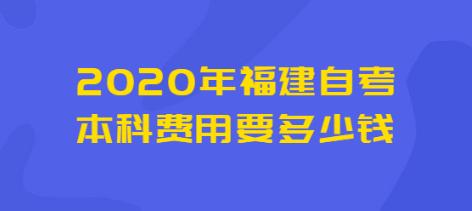 2020年福建本科自考报名要多少费用