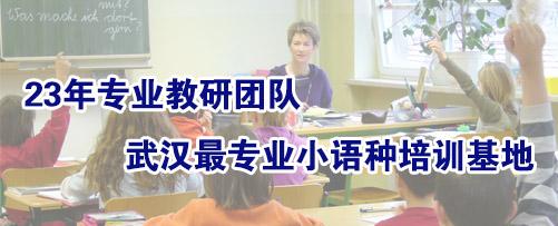 武汉德语培训