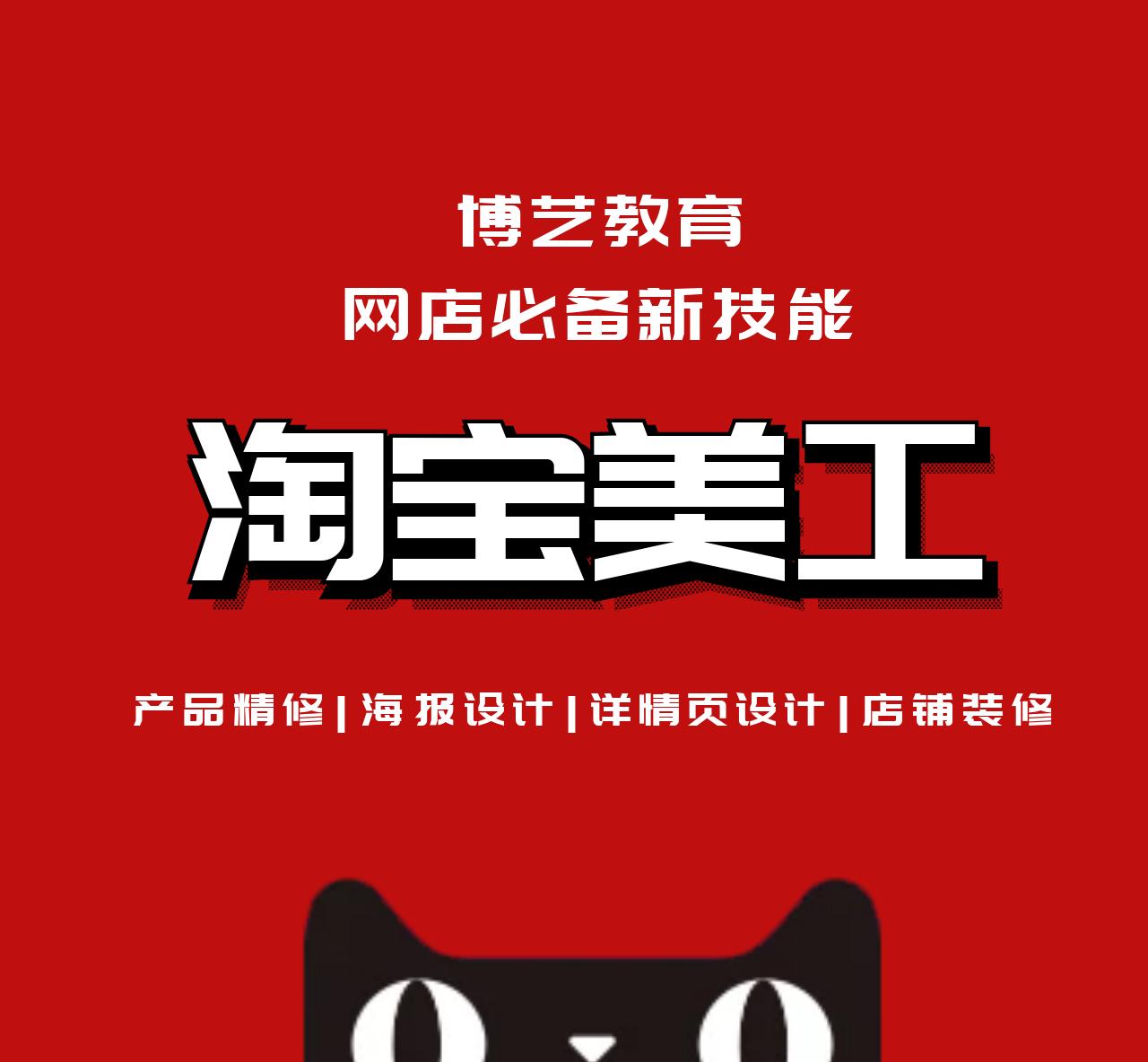 哈尔滨香坊区淘宝美工培训哪个好