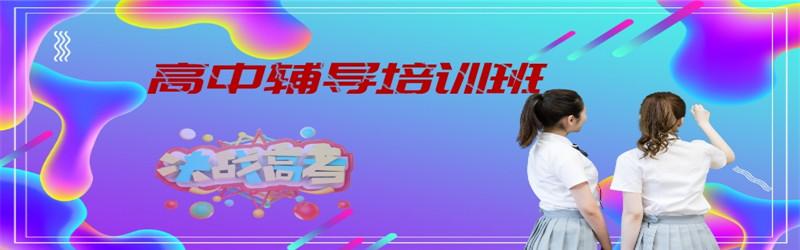 太原艺考文化课百日冲刺培训学校首选