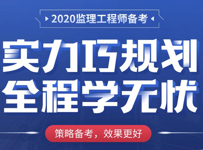 江阴报个监理工程师学习班多少钱