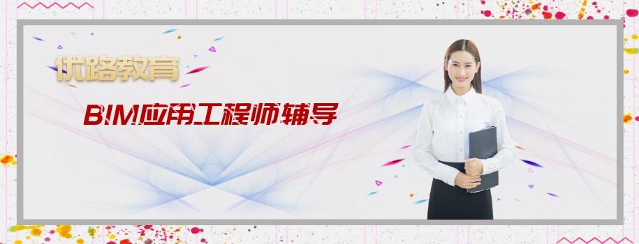 扬州BIM课程补习