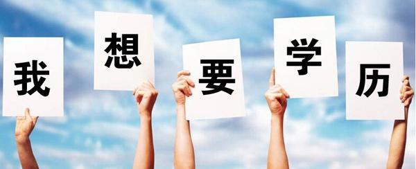 福州成人高考本科文凭
