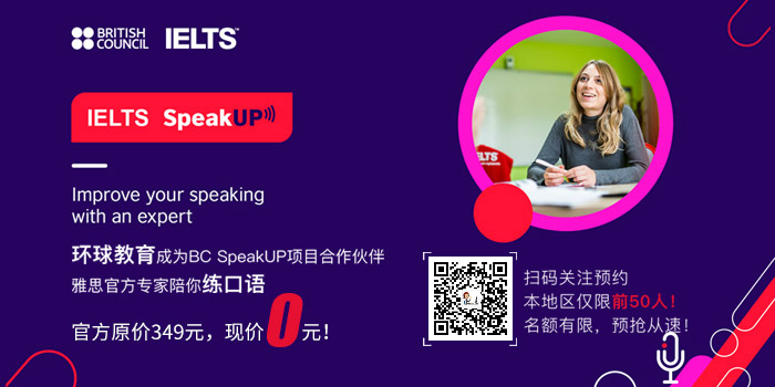 限额免费领取:雅思官方SpeakUp专家陪你练口语!