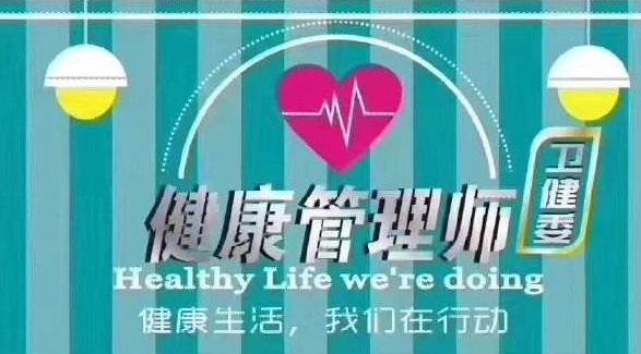 云南省可以预约2020年11月健康管理师考试机位吗?