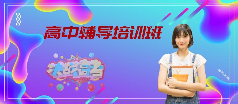 徐州高考强化班培训