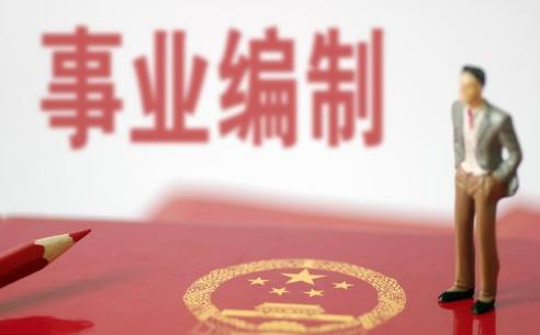 2020年红河州事业单位笔试培训课程