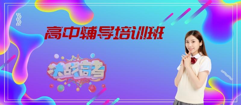 徐州高三艺考百日冲刺班