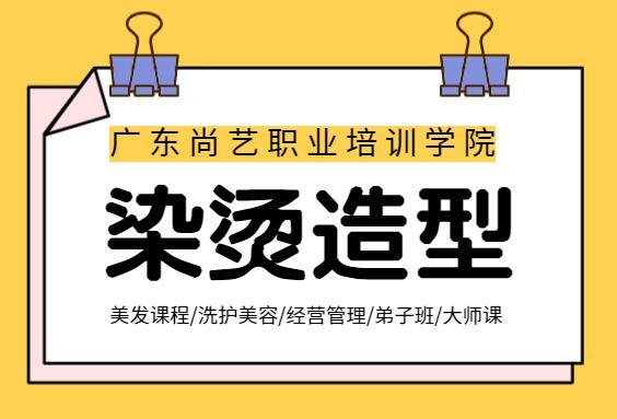 广州发型师美发培训必修课程_广州美发培训