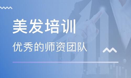 广州高级烫染培训