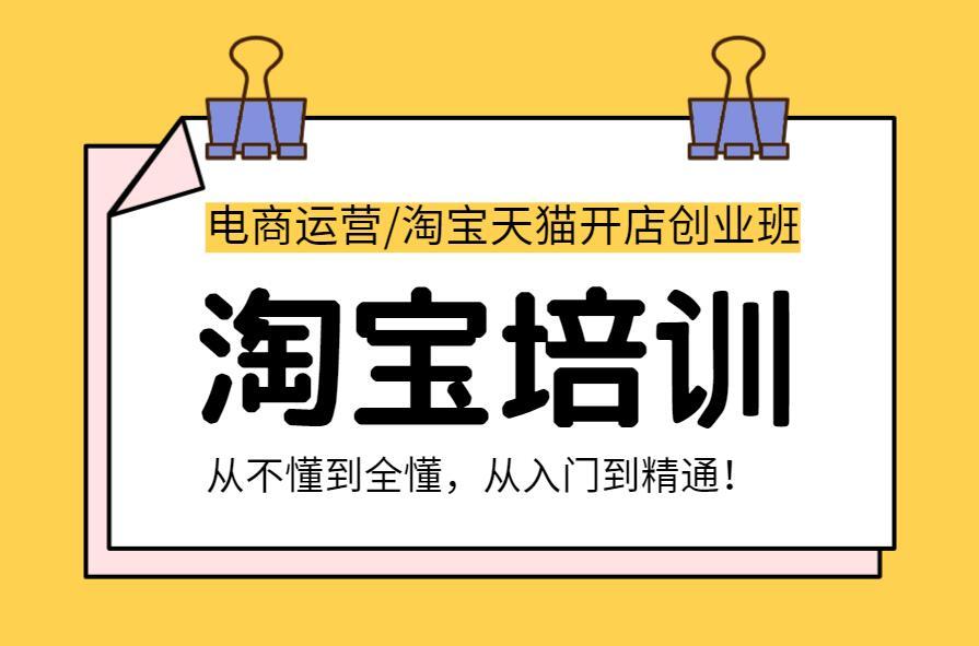 广州正规淘宝美工培训机构