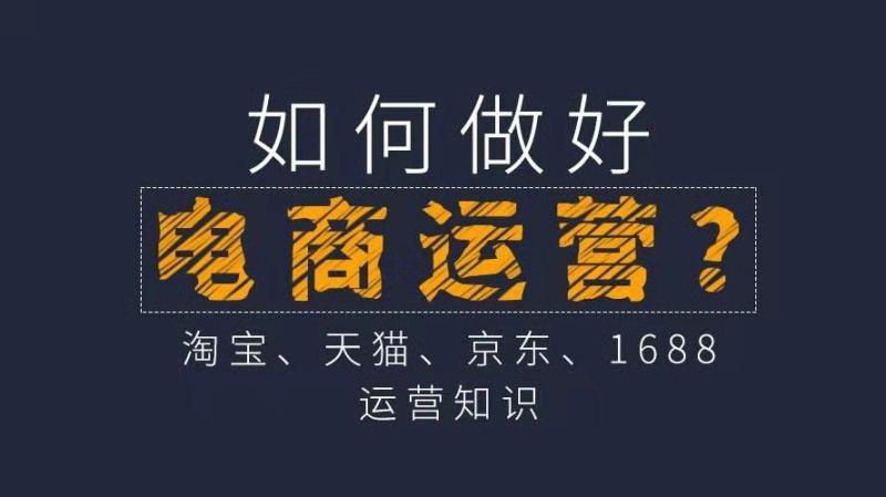 广州阿里巴巴实战授课培训