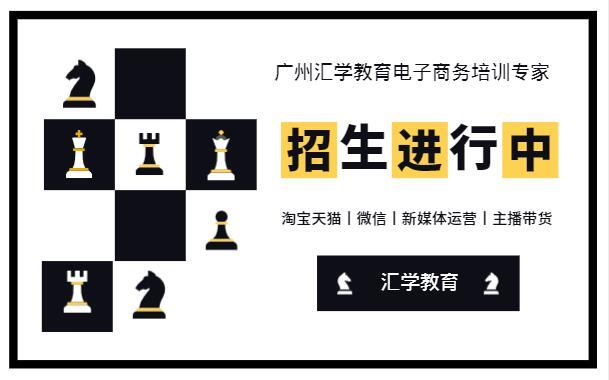 广州淘宝主播就业培训班