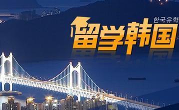 3648.com韩国留学:中国学生较喜欢申请的5所韩国大学