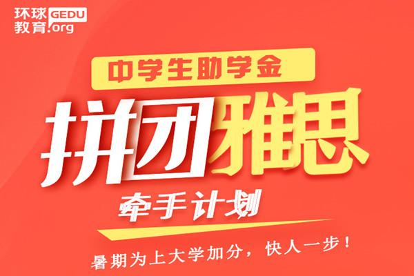 厦门翔安区雅思6.5-7.0分培训暑假班