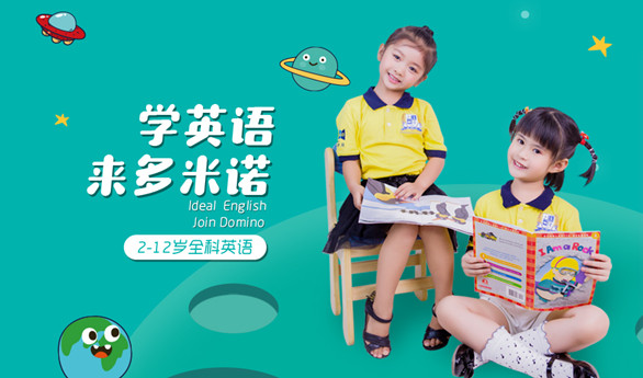 翔安区幼儿英语培训都是在去哪里学