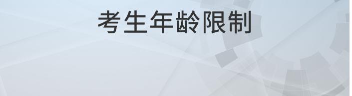 云南初级会计职称考试较大年龄是多少?有限制吗?