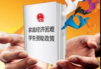 云南旅游职业学院助学政策