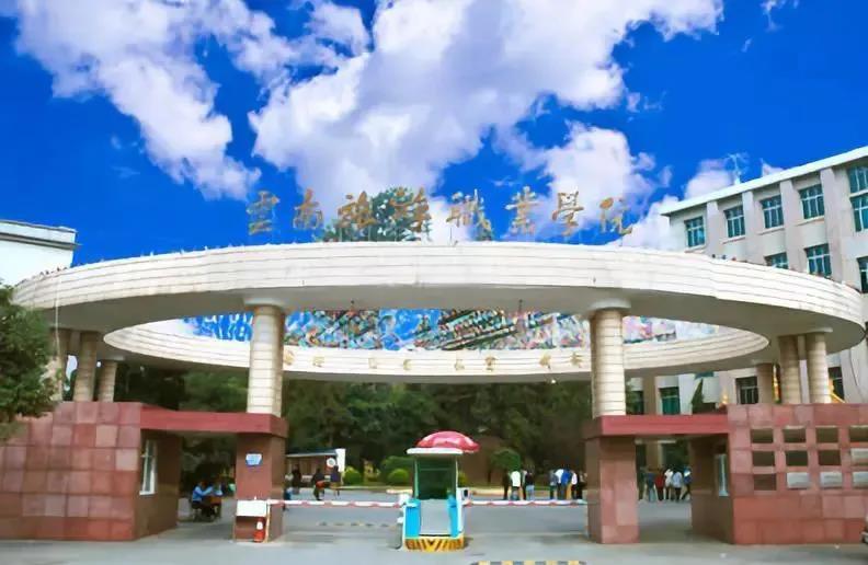 云南旅游职业学院好吗?